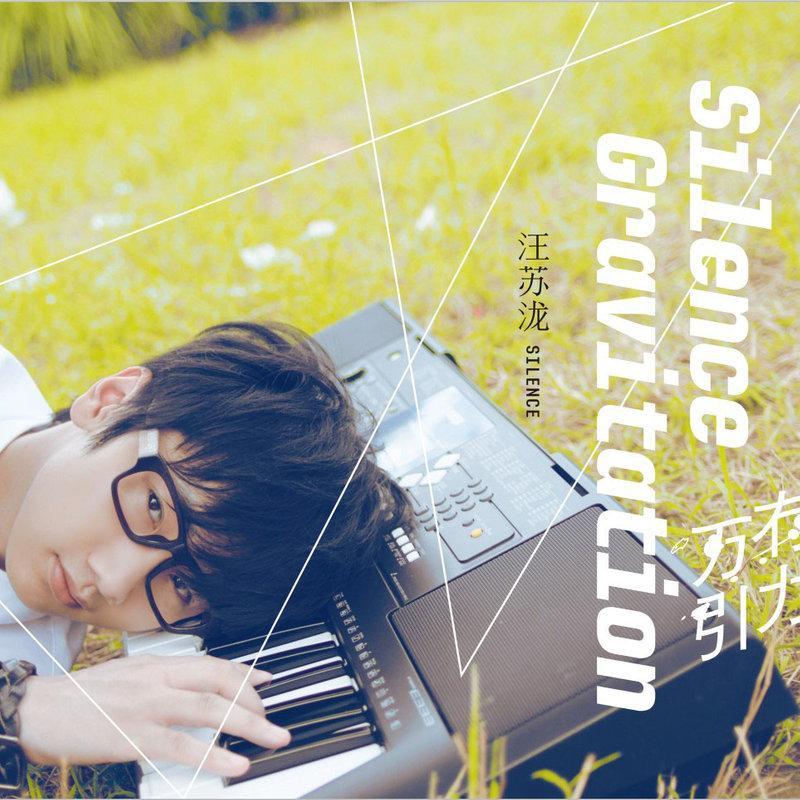 有点甜 - BY2 & 汪苏泷 未知 MV音乐在线观看