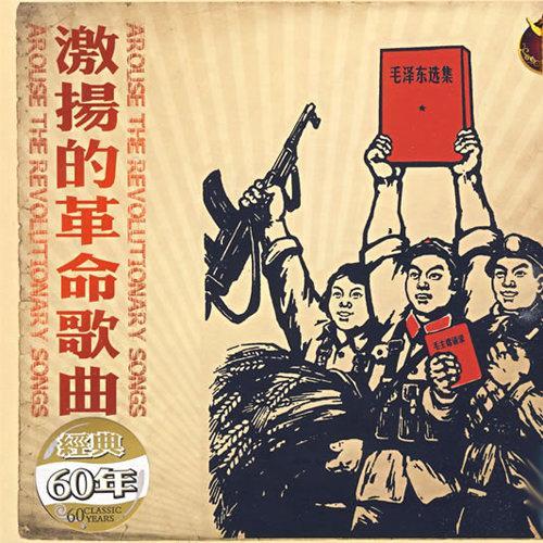 经典红歌 东方红合唱队 - 东方红 纯音乐伴奏