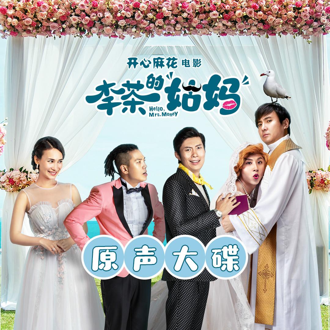哎呀姑妈 电影《李茶的姑妈》推广曲 -- 王菊