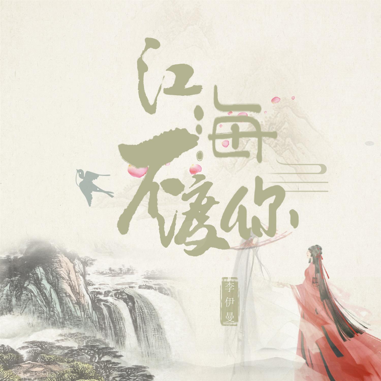 江海不渡你 (抖音热播版) - 李伊曼