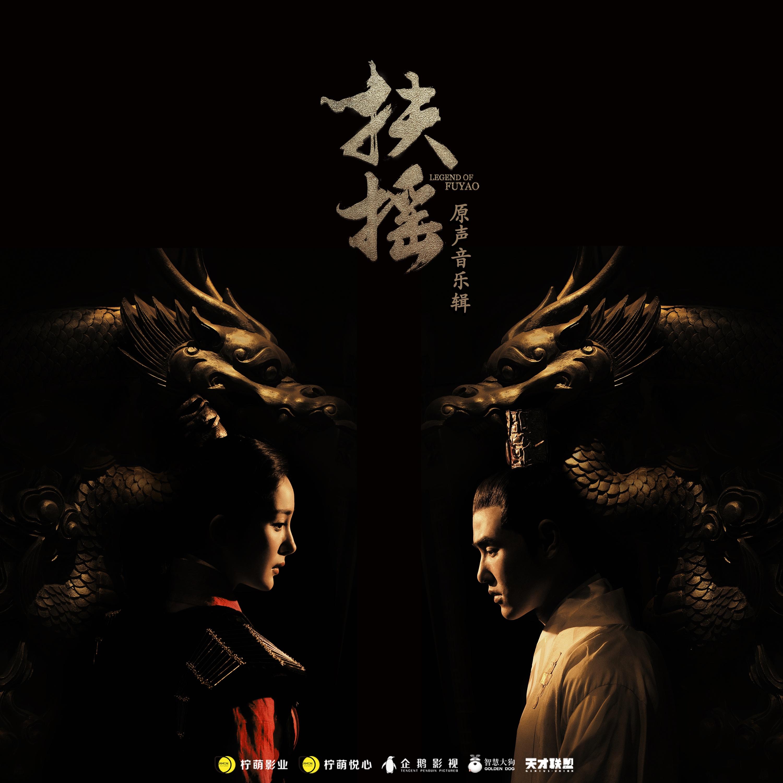 《扶摇》插曲 -- 黄龄HD1024高清国语版 未知 MV音乐在线观看