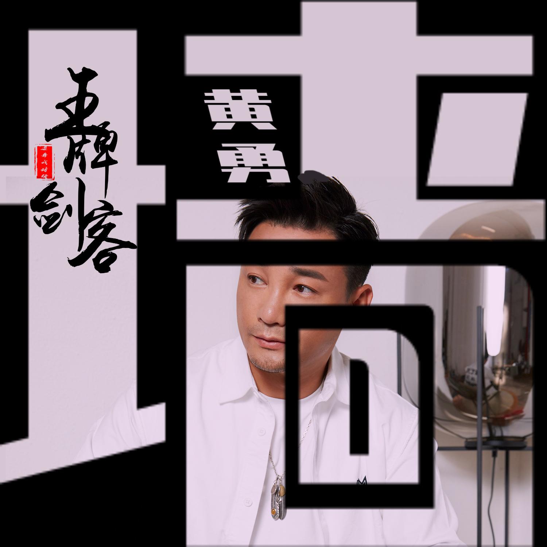 【新歌速递】黄勇 - 墙(《王牌剑客》电影插曲)