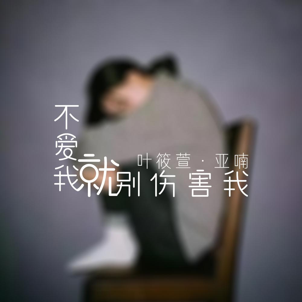 最近刷爆抖音_不爱我就别伤害我歌曲_杨顺高/凯小晴