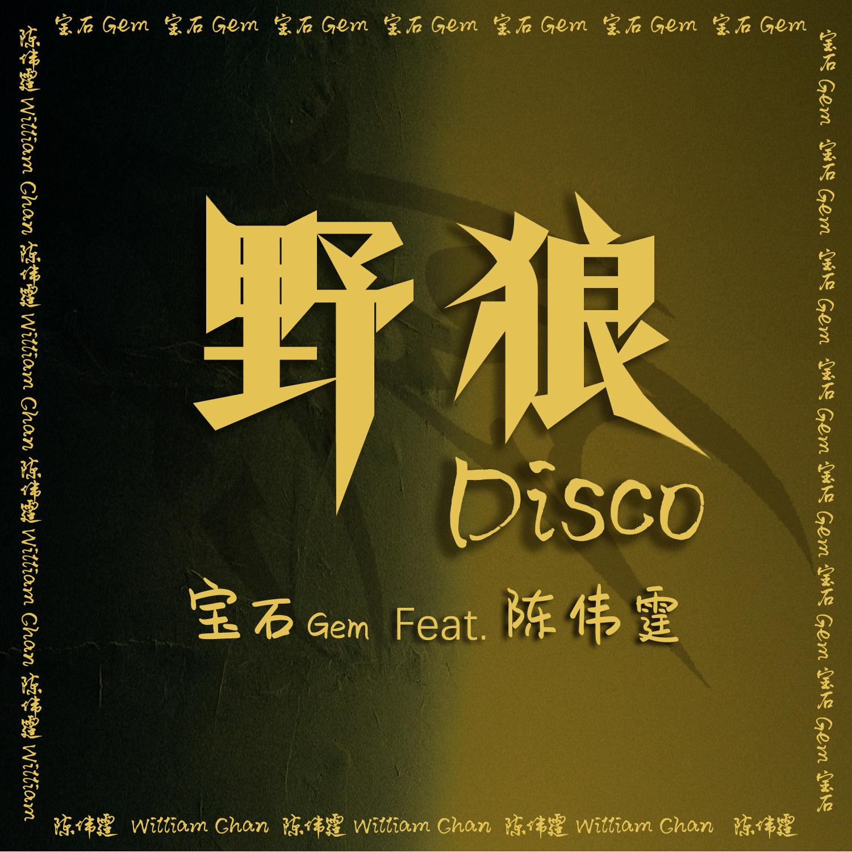 野狼Disco(feat.陈伟霆)