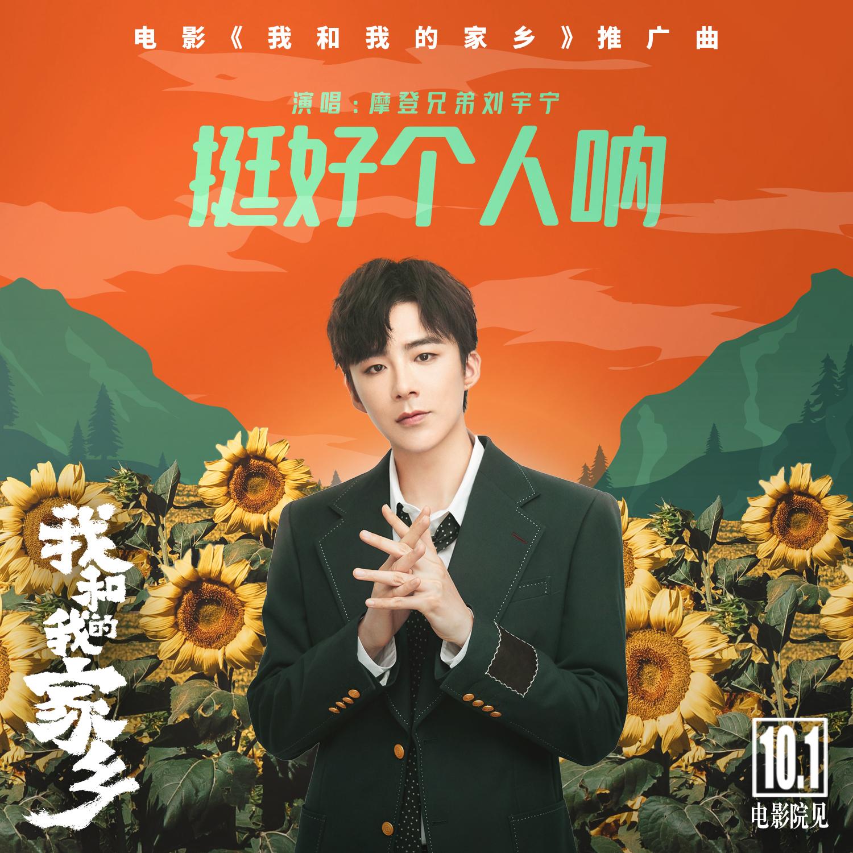 新歌速递丨摩登兄弟刘宇宁 - 挺好个人呐《我和我的家乡》电影推广曲