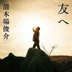 Exile 脱退理由 清木場俊介
