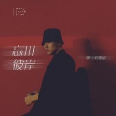 忘川彼岸 (DJ名龙版)
