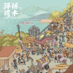 刀郎2020新专辑《弹词话本》全碟10首无损FLAC+MP3