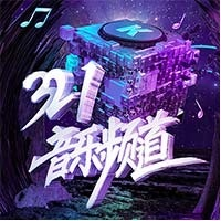 321音乐频道