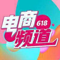 618电商频道