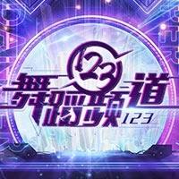 123舞蹈频道