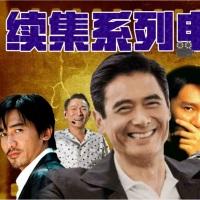 _续集电影系列_