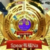 Spear韦福Na